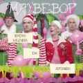 Maybebop – Adventskalender Im September