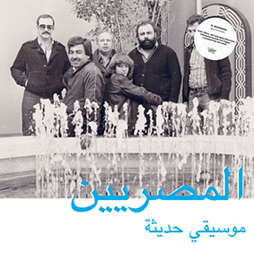 Habibi Funk präsentiert ein Album mit Musik der ägyptischen Band Al Massrieen aus den 70er Jahren