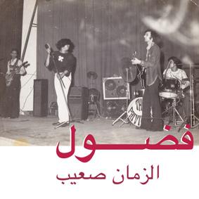 Fadoul – Arabic funk music with a punk attitude